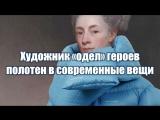 Художник «одел» героев полотен в современные вещи