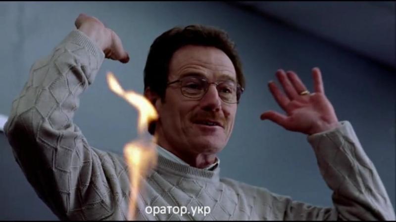 Оратор Брайан Крэнстон в роли Уолтера Уайта, учителя химии, в сериале «Во все тяжкие»