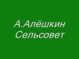 шутейная, по душе... Андрей Алёшкин - Сельсовет.. httpsvk.comarhishanson