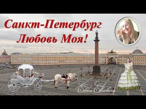 Санкт-Петербург Любовь Моя