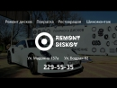 Ремонт покраска реставрация дисков