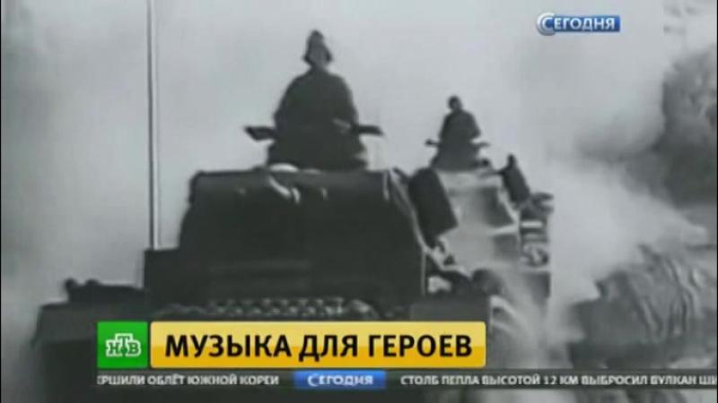 Музыка для героев 75 лет назад в осажденном Ленинграде
