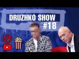 Дружко Шоу #18. Загадка русского рэпа