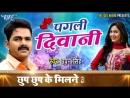 Pagli_Deewani_-_Pawan_Singh_(Hindi_Sad_Song)