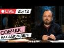 «На самом деле» со Станиславом Белковским [251217]