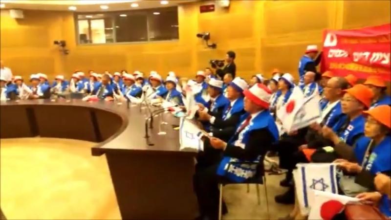 Японцы в кнессете поют на иврите