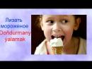 Русско-туркменский видеословарь (Глаголы)