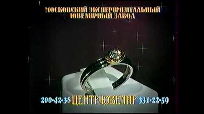 (staroetv.su) Реклама (Московия, декабрь 1998)