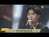 170622 Zhang Yixing RELAX LIVE 2017 Gala Night of Jackie Chan Action Movie Week