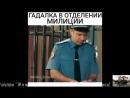 Гадалка в отделении милиции