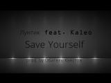 Лунтик feat. Kaleo -  Save Yourself (prod. by Обитель Квестов)