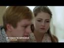 Фильм От судьбы не зарекайся (мелодрама 2017) - Анонс