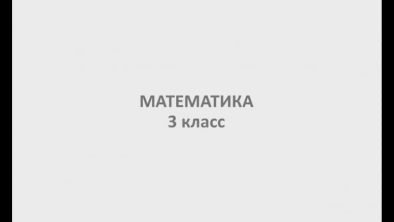 Математика. 3 класс. Порядок выполнения действий в выражениях без скобок и со скобками (2012)