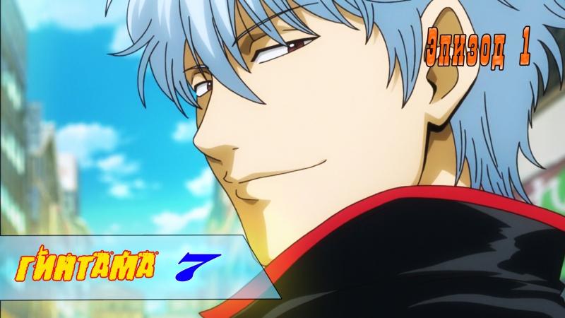 Гинтама 7 / Gintama: Shirogane no Tamashii-hen [1 Серия] Anilibria.tv