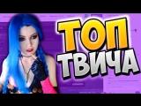 [Twitch WTF] Топ Клипы с Twitch | Папа Ворвался на Стрим! ? | Крутится на Шесте | Лучшие Моменты Твича