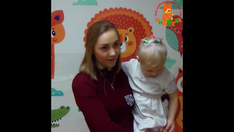Отзыв от Юлианы Врублевской о детском саду (2 часть)