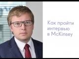 #СпросиMcKinsey Как пройти собеседование в Фирму?