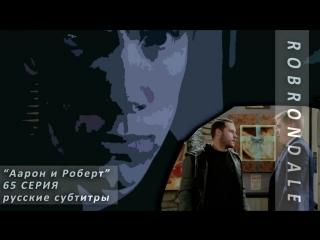 EMMERDALE: Аарон и Роберт   65 серия   субтитры
