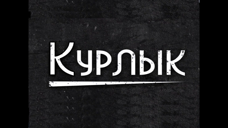 TOP.4CHannel MEMs 4 Курлык