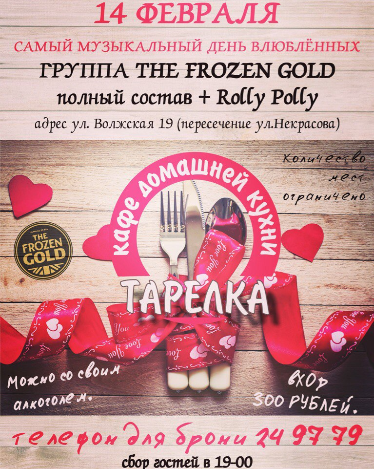 14.02 The Frozen Gold в кафе Тарелка!