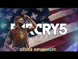 [RU] Знакомство с паствой Иосифа Сида! | Far Cry 5 | Стрим #1