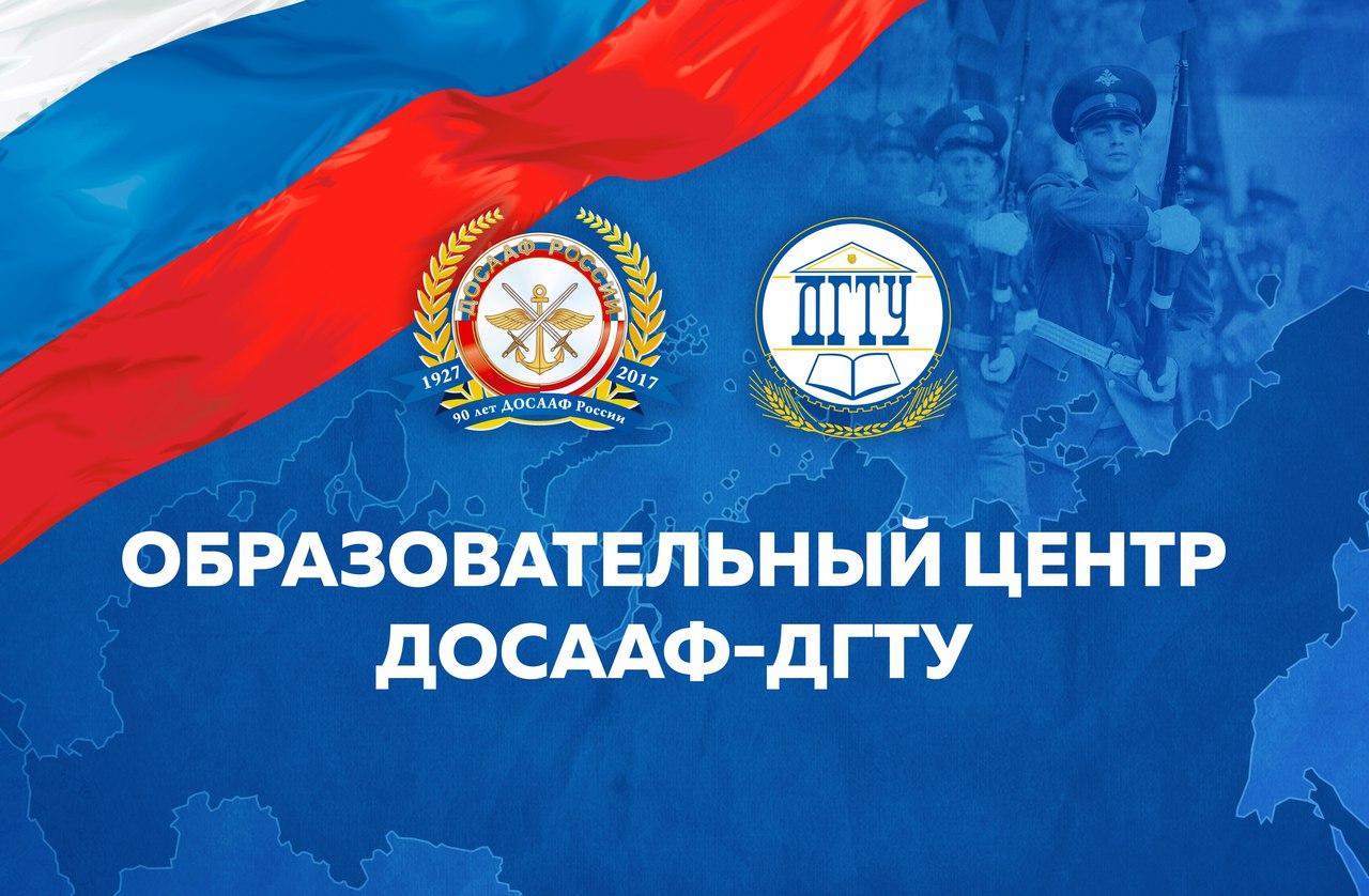В ДГТУ открывается местное отделение ДОСААФ России