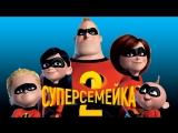 Суперсемейка 2 / Incredibles 2 (дублированный тизер-трейлер / премьера РФ: 14 июня 2018) 2018,мультфильм,США,12+