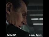 ПАССАЖИР | Лиам Нисон | В кино с 8 марта