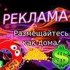 ПИАР, РЕКЛАМА, объявления 24/7