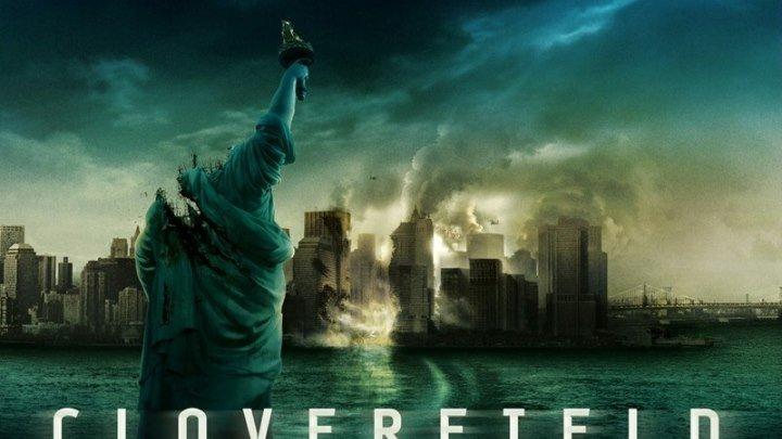 Монстро Cloverfield 2008 IMDb 7 00