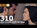Adini Sen Koy / Ты назови 310 Серия (русские субтитры)