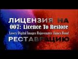 007: Лицензия на реставрацию (русские субтитры)