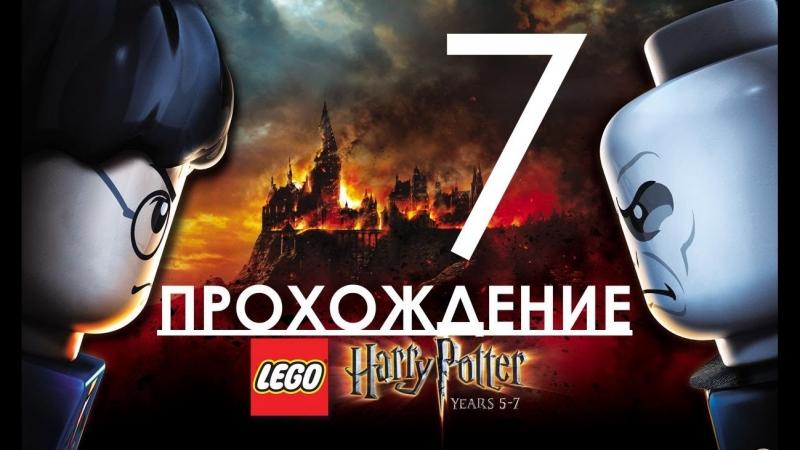 Evgenirus Lego Harry Potter Years 5 7 Прохождение игры Часть 7 Ищем грязные вещи