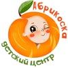 Аниматоры Новосибирск. АБРИКОСКА. День Рождения.