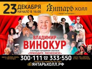 Москве владимир винокур гастроли ухта стоит