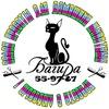 БАГИРА стрижка собак,кошек в Сыктывкаре 55-97-87