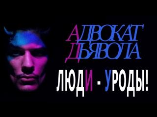 АДВОКАТ ДЬЯВОЛА - #15 - ЛЮДИ - УРОДЫ!