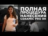 Полная процедура нанесения Ceramic Pro 9H на Infiniti QX