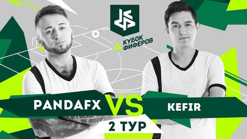 КУБОК ФИФЕРОВ | PANDAFX VS KEFIR