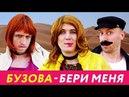 Ольга Бузова - Бери меня / ПАРОДИЯ by Пацаны Вообще Ребята