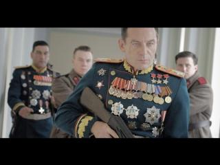 Смерть Сталина / The Death Of Stalin  (2017) трейлер № 2