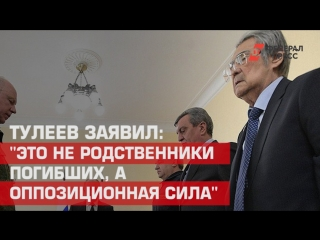 Тулеев заявил Путину, что на митинге