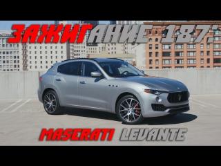 Ignition / Зажигание 187: Maserati Levante - Они серьёзно? [BMIRussian]