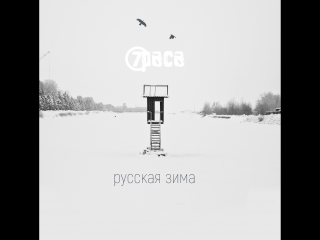 7Раса feat Антон