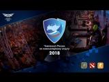 Жеребьевка группового этапа Чемпионата России по CS:GO
