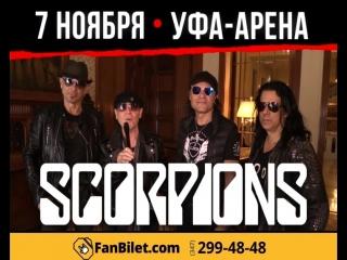 SCORPIONS - УФА - Приглашение