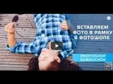 Как вставить фото в рамку в фотошопе - Примеры форматов PNG и PSD