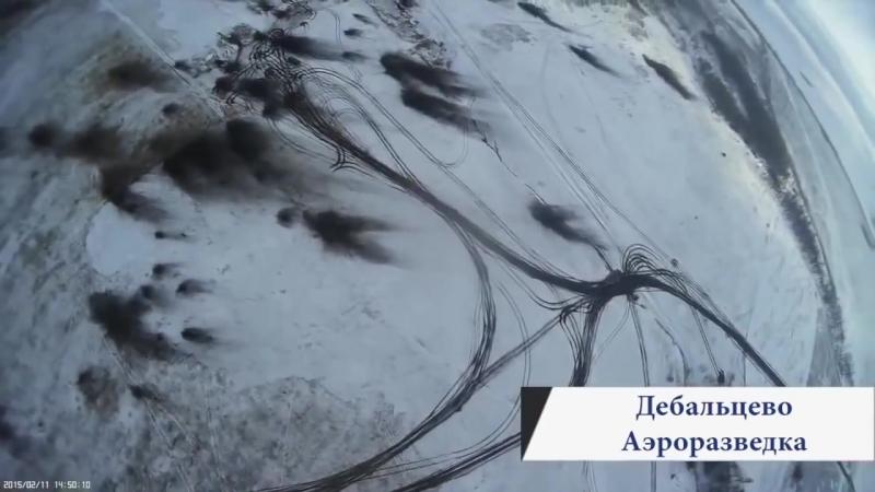 Дебальцево.20 февраля,2015.Съемка с воздуха после.Последствия БД на Дебальцевском выступе.
