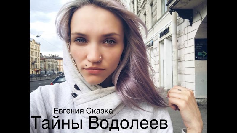 О секретах водолеев с Евгенией Сказкой.