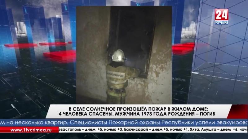 На пожаре в селе Солнечное спасены 4 человека мужчина 1973 года рождения погиб Пожар в жилом доме забрал жизнь 45 летнего муж